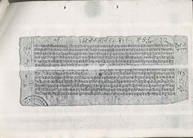 First folio of 1477 CE manuscript of the Vivekamārtaṇḍa