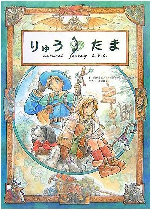 The Original Ryuutama Japanese Book Cover. Click for a larger view!