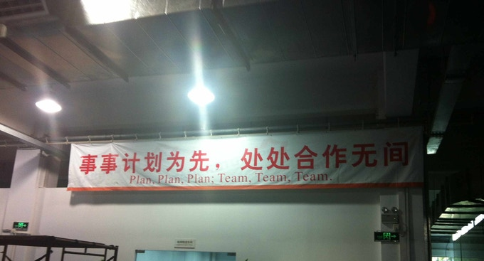 From a prototyping shop in China. They had motivational banners placed all across the facility. The staff was very friendly and informative.