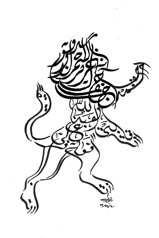 AraCal Arabic Calligraphy Art Book: Evolution Through Time
