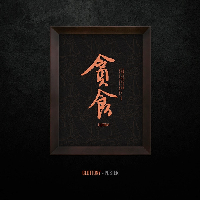 Calendar Typography Gear : The chinese calligraphy posters seven deadly sins by bk