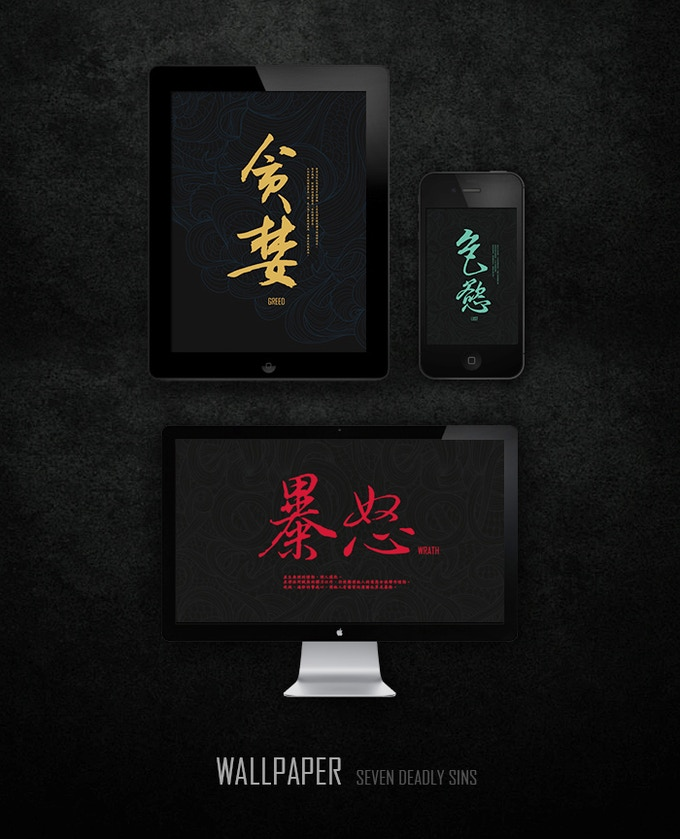 The Chinese Calligraphy Posters Seven Deadly Sins By Bk Kickstarter