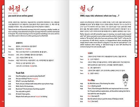 A sample page - heol!