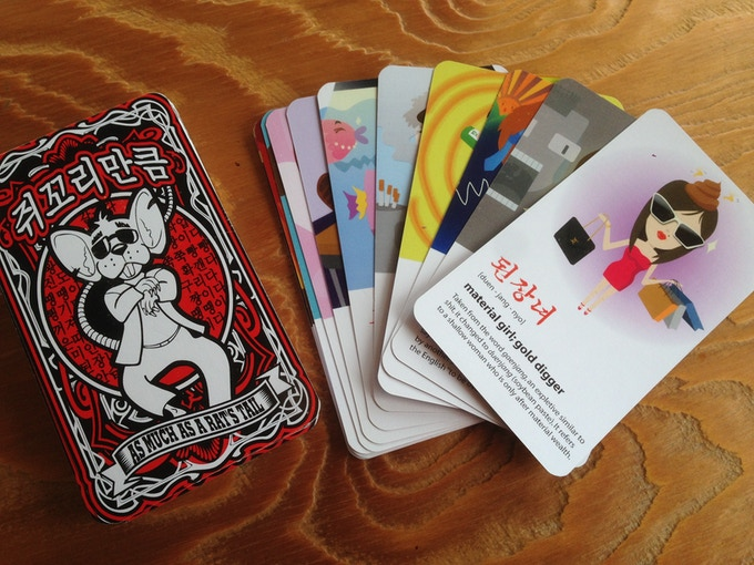 The Fab Flash Cards - the best way to get slang into your vocabulary, quick!