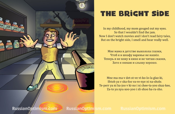 Design Example #1: The Bright Side