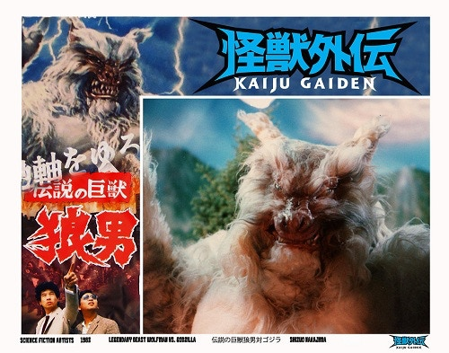 Preview of 1 of 4 Lobby Cards that is available for Kaiju Gaiden. 11x14 Lobby Cards designed by the talented Alex Rushdy