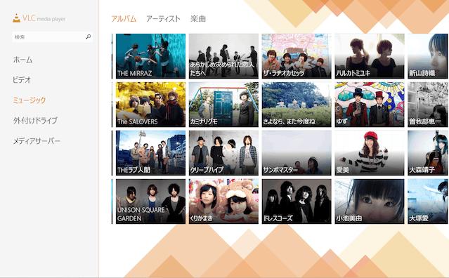 Audio List JP