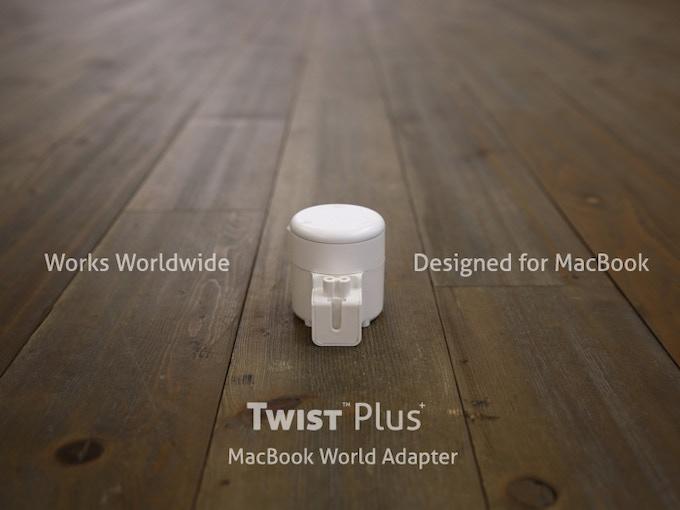 Twist Plus - MacBook World Adapter