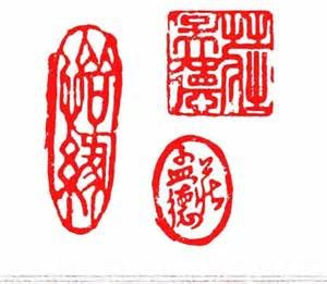 A traditional chop seal design will be used to show the character's English translation and where it came from, how long it hung on the street and so forth.
