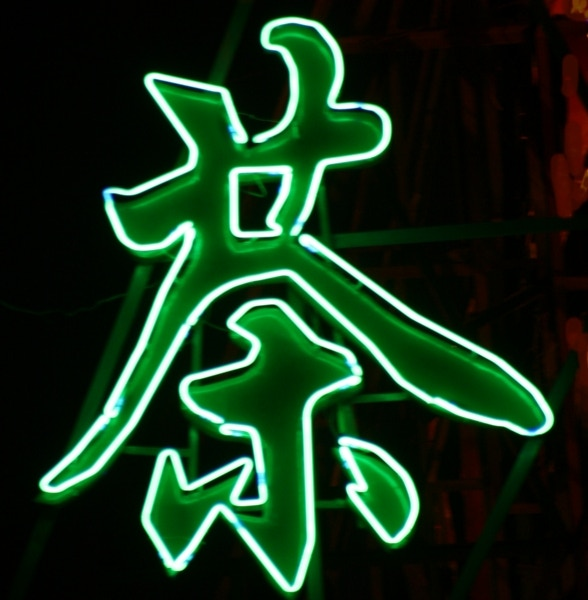 The Chinese character for tea, or cha (ascending tone).