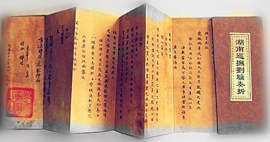 Ancient Chinese Zhezi