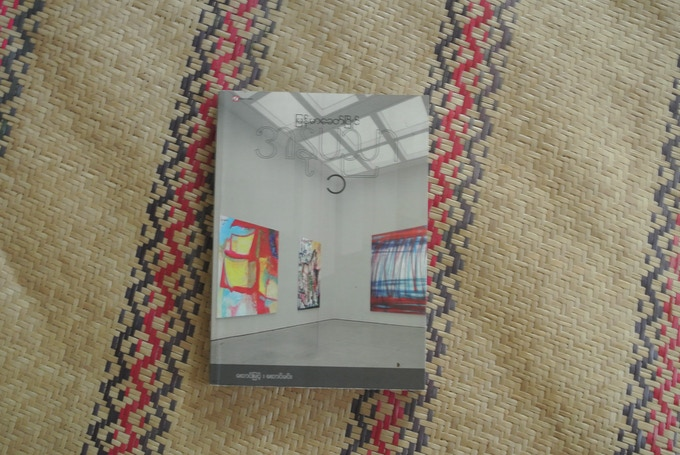 Myanmar Contemporary Art I - Burmese Version - 350 pages