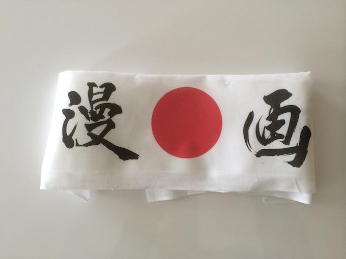 Hachimaki with kanji by Masaharu Eguchi (prototype)