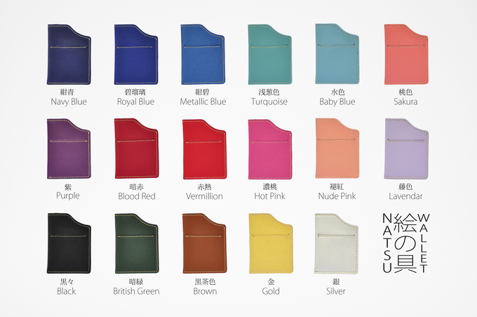 Natsu is available in 17 colors