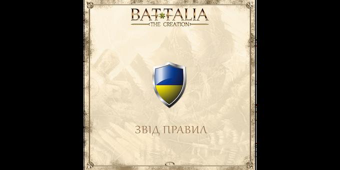 Ukrainian - Ver. 1.0
