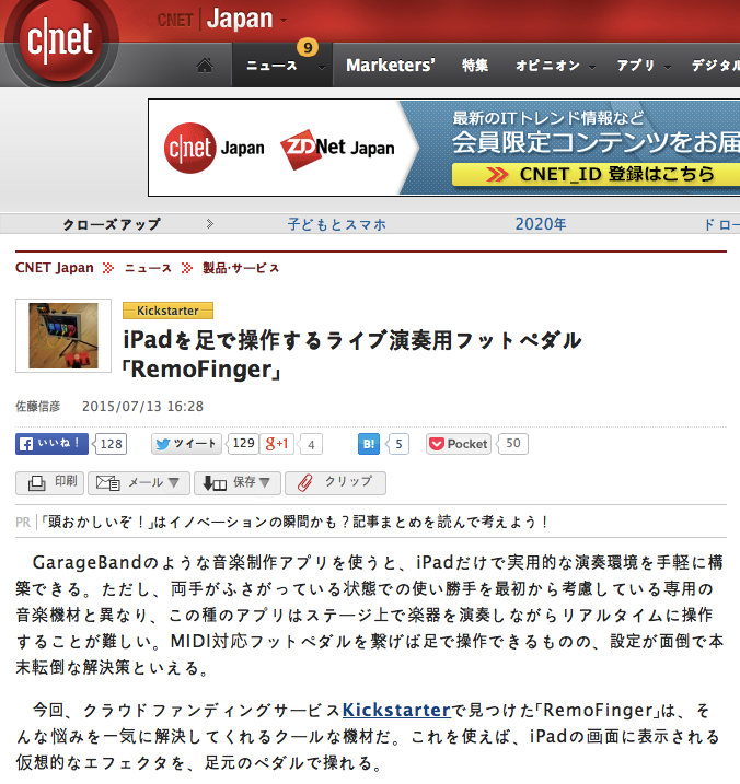 Click the picture to view the article in the CNET Japan