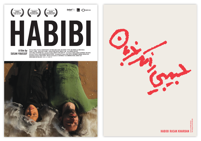 Your choice: HABIBI official poster designed by Man Kit Lam, or Art print by Reza Abedini. A1 size (24x33 inches). Pledge $75 or more.