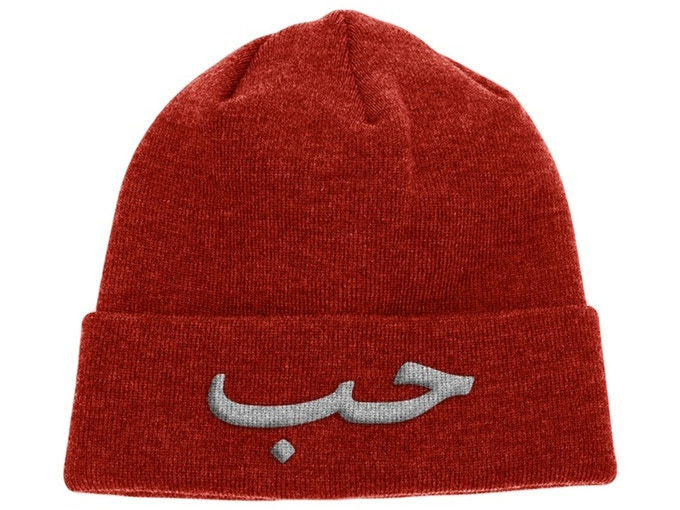 'Love' beanie, from our partner 5ive Pillars. Pledge $60 or more.