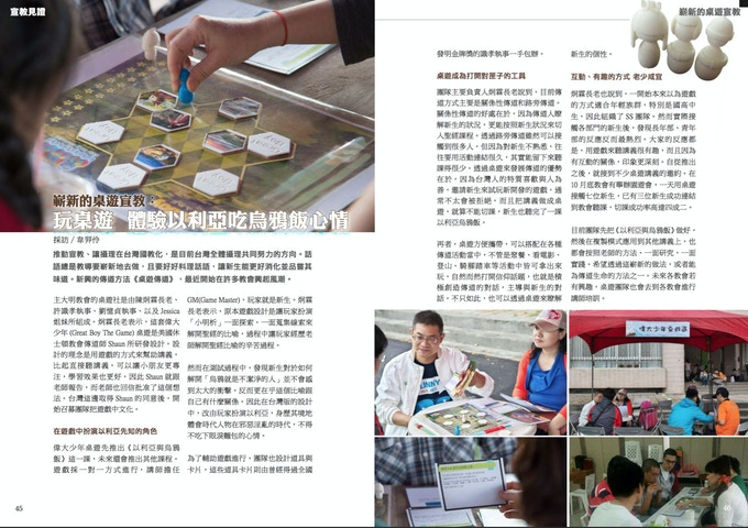 An article in a Taiwanese magazine about The Game Testing Team in Taiwan trying out an earlier version of the game!