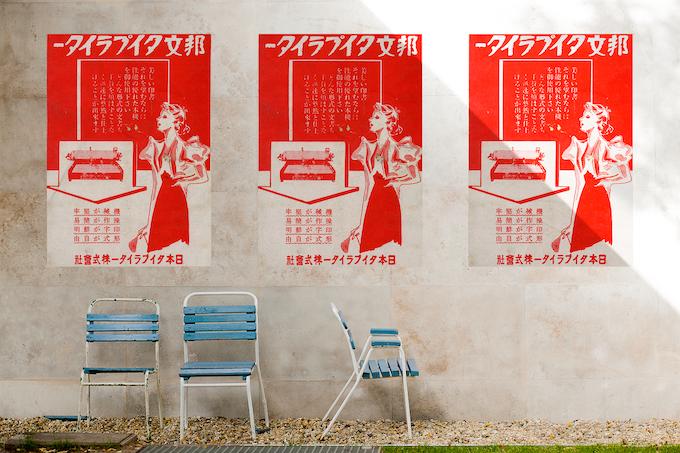 1930s Japanese Typewriter Poster | Vintage Reproduction | Design #4