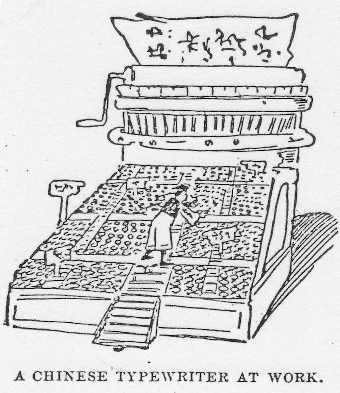 """1900 Cartoon Making Fun of a """"Chinese Typewriter"""""""