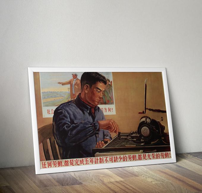 1950s Propaganda Poster of Chinese Typewriter | Vintage Reproduction | Design #3