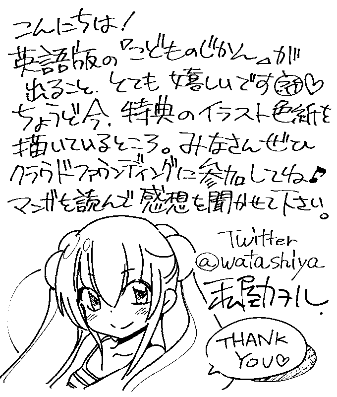Watashiya-sensei is looking forward to seeing it published! She appreciates all the support you can give her!