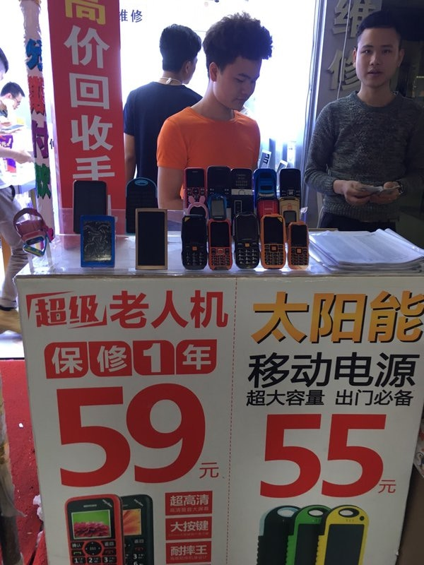 A cell phone for 59 RMB = $9.08 US. Jesse bought one. We'll do a tear-down at some point.