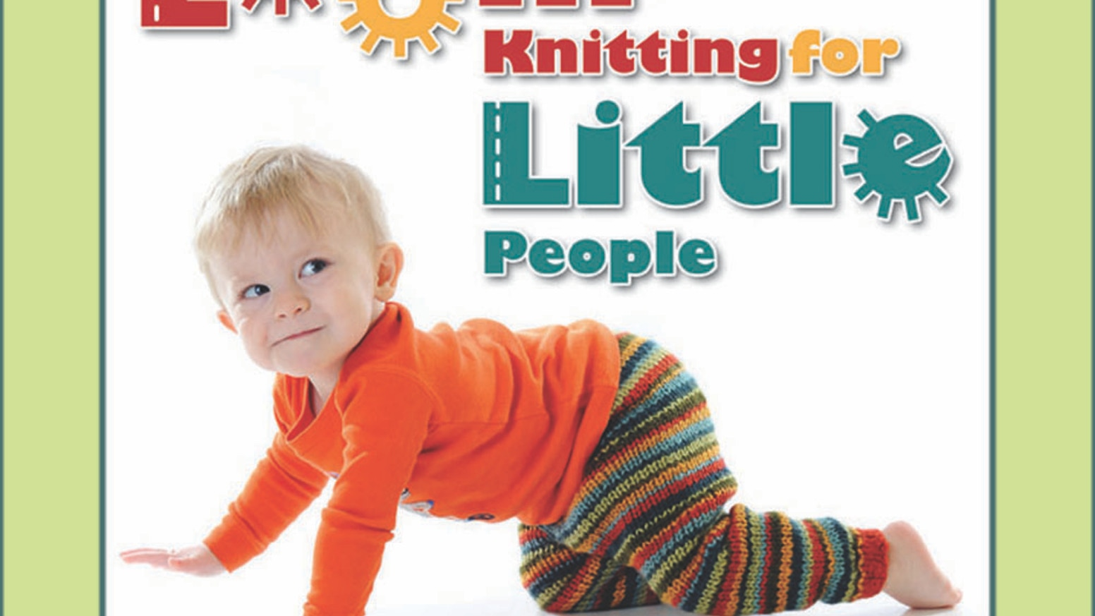 Loom Knitting for Little People by Bethany Dailey — Kickstarter
