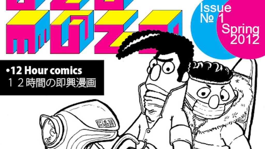 Uzomuzo: Alternative Comics from Japan project video thumbnail