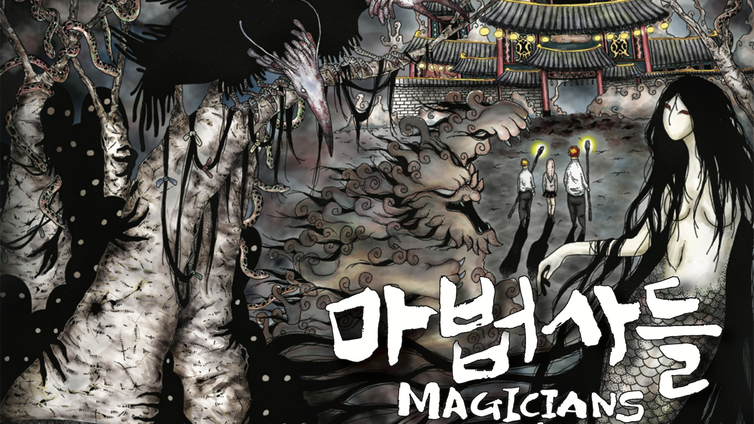 Magicians: A Language Learning Rpg A Modern Fantasy Rpg Set In Seoul  Designed To Both Tell A Great Story And Motivate