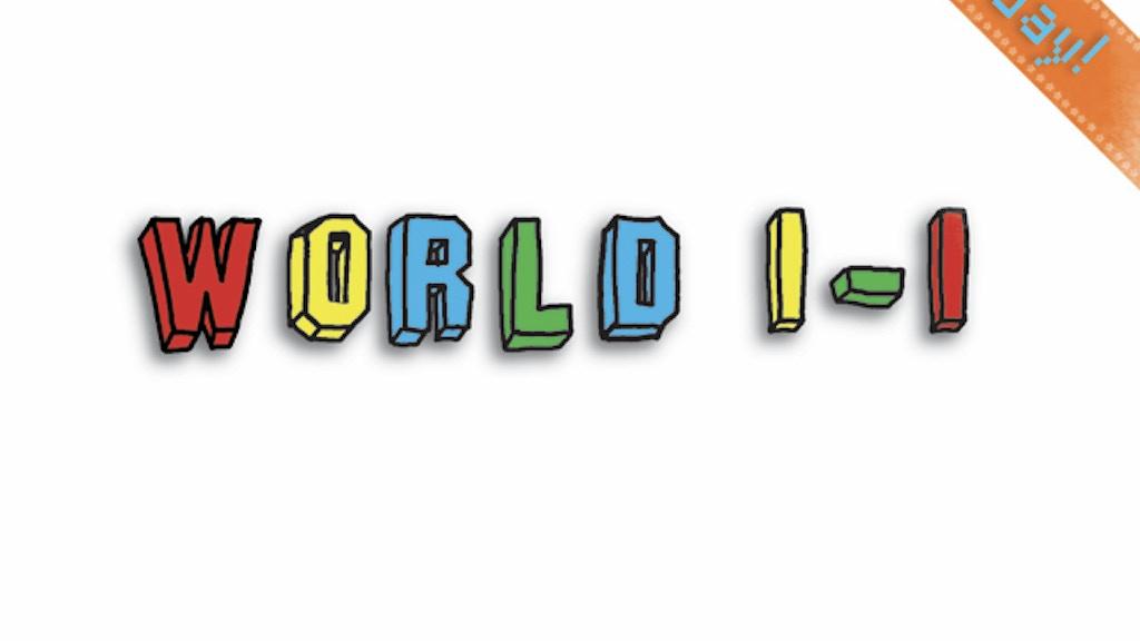 World 1-1 project video thumbnail