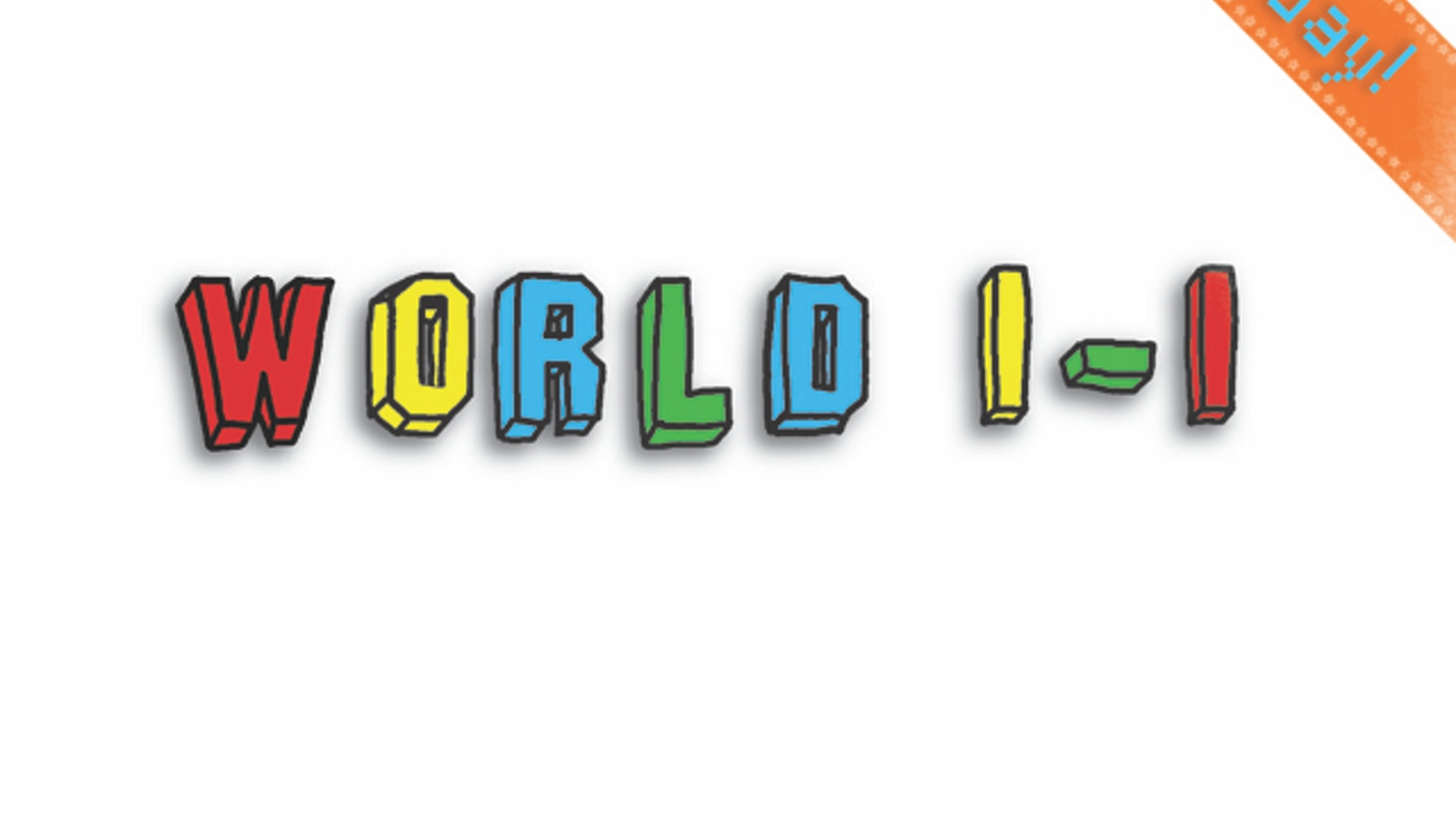 World 1-1 is the first in a documentary series on the history of video games. This is the story of the early years.