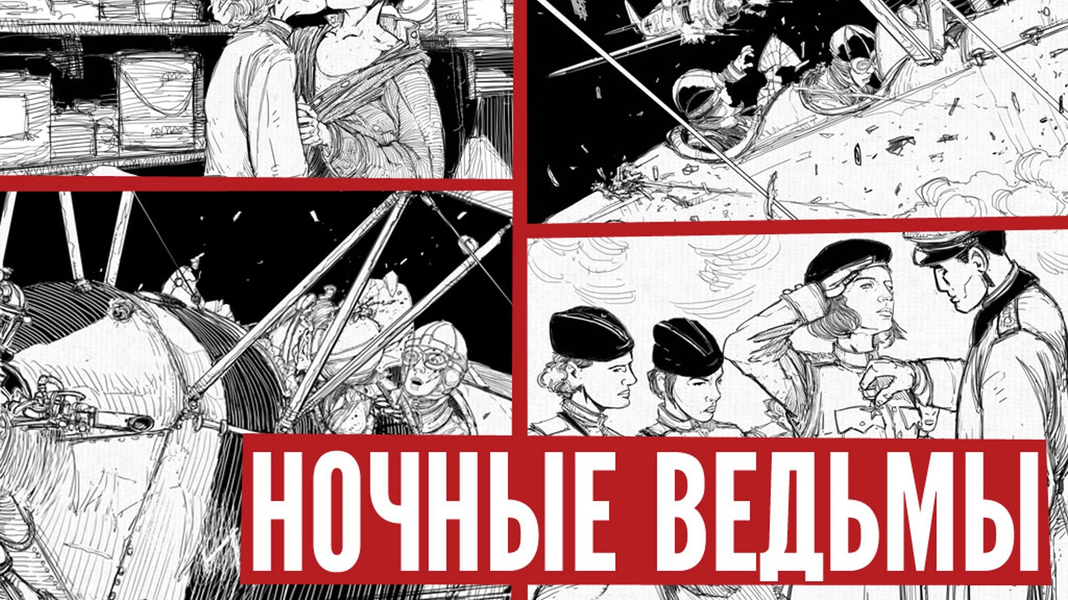 Night Witches is a tabletop RPG about Soviet airwomen during World War Two, flying daring night time bombing missions in biplanes.
