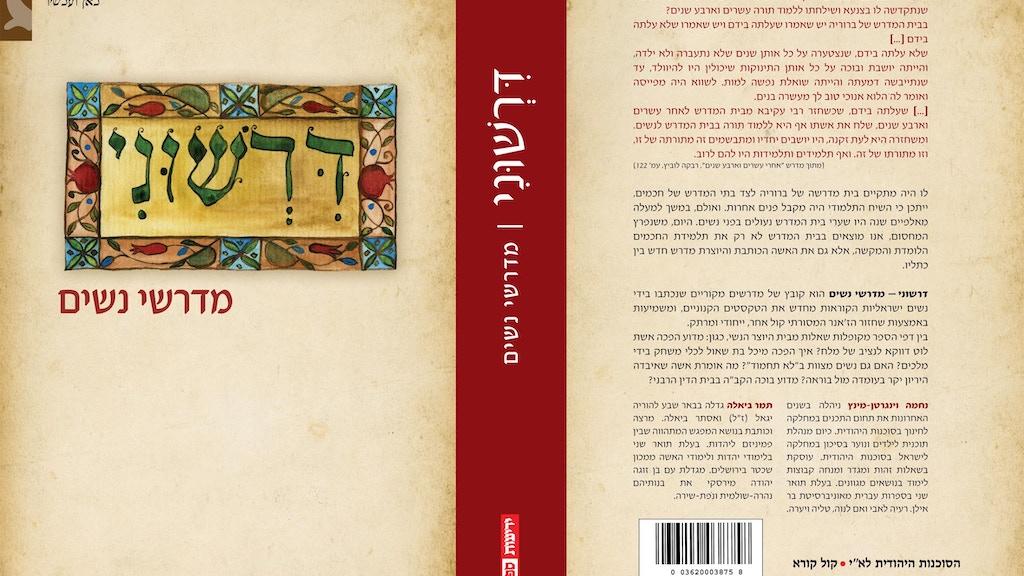 Dirshuni: Israeli Women Writing Midrash, volume 2 project video thumbnail