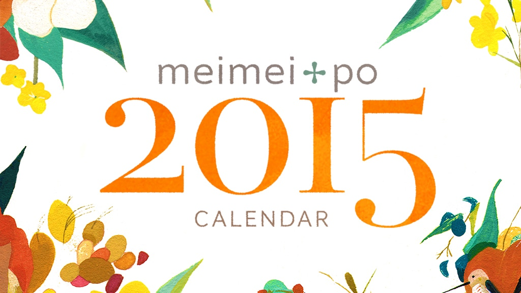 Meimei + Po 2015 Calendar project video thumbnail