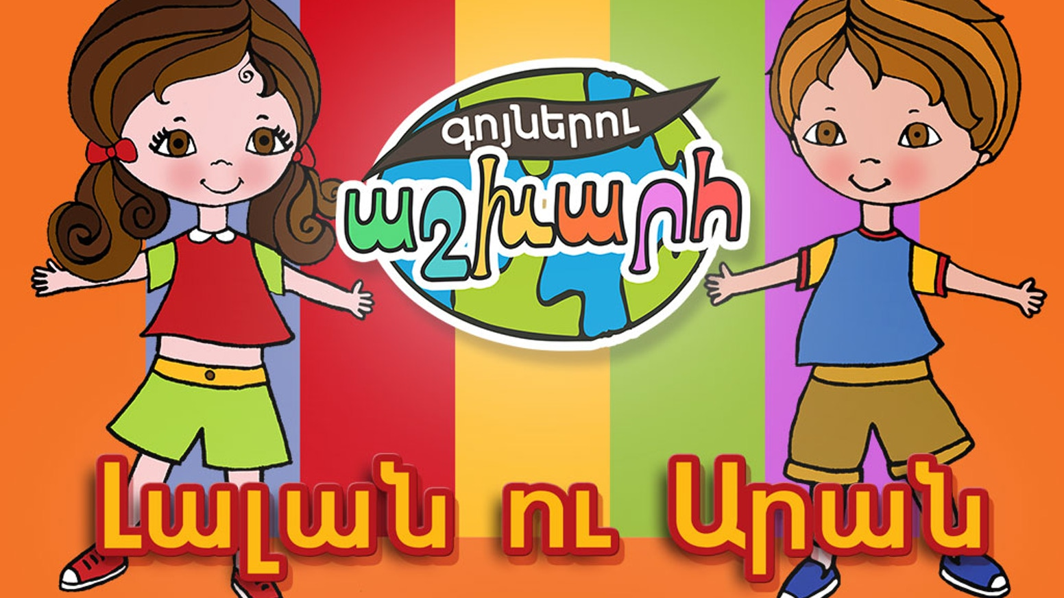 Educational games for the iOS & Android platforms, aimed at teaching Armenian through colors to children aged 3+.