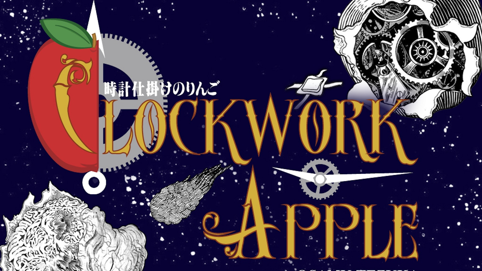 "We want to publish god of manga Osamu Tezuka's ""Clockwork Apple,"" an anthology compiling 8 short stories of speculative fiction."