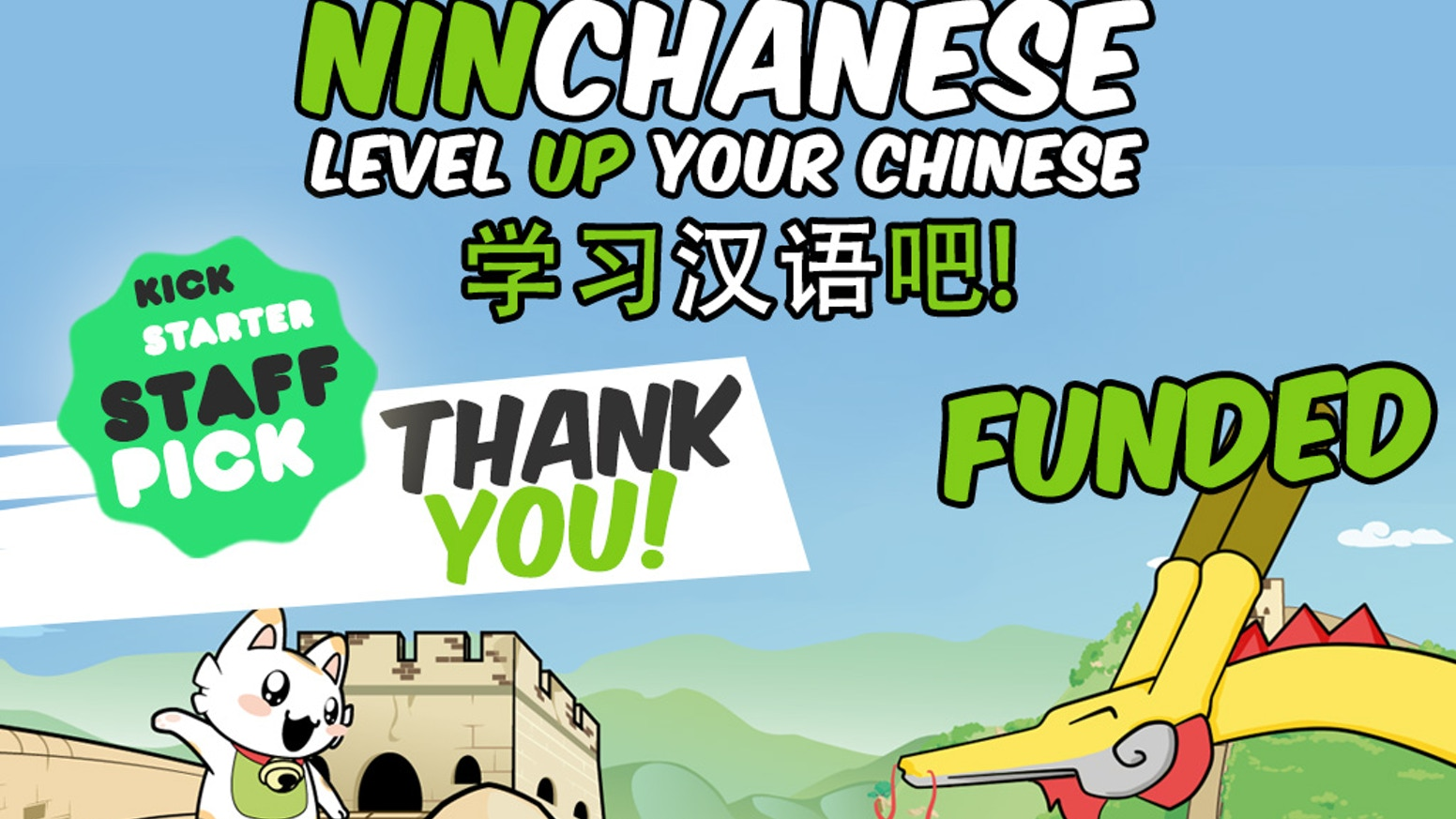Ninchanese harnesses the power of games to make learning Chinese fun and effective.