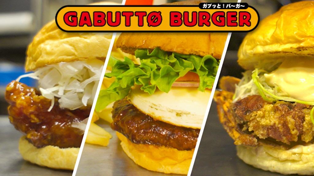 Japanese Burger Anime Cafe (Gabutto Burger) project video thumbnail