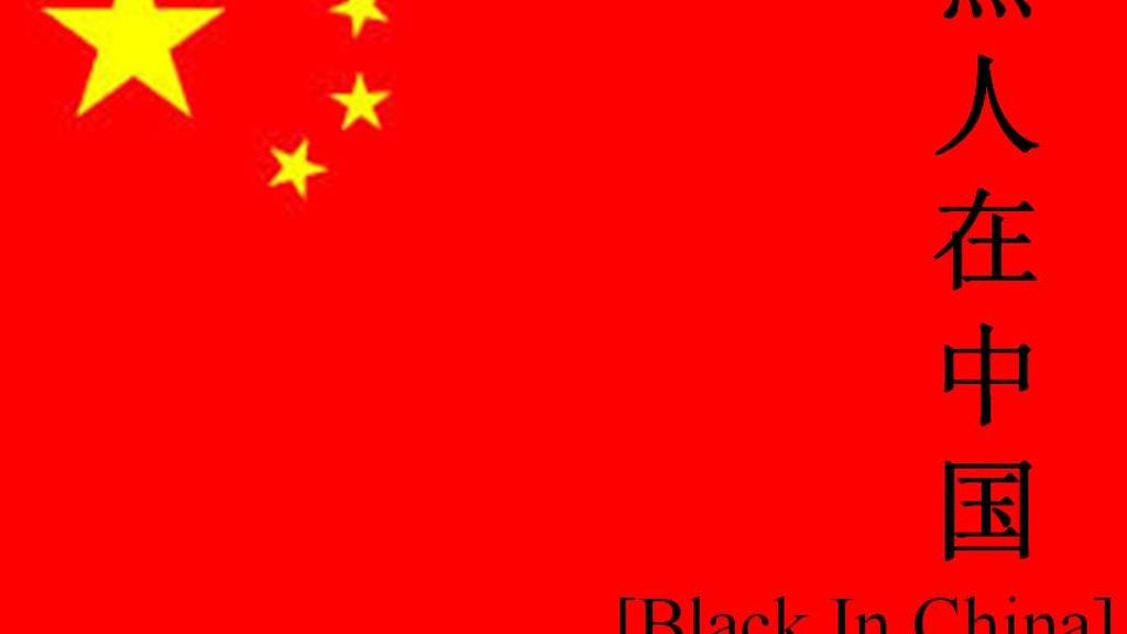 Black in China 黑人 在 中国 season 2 project video thumbnail