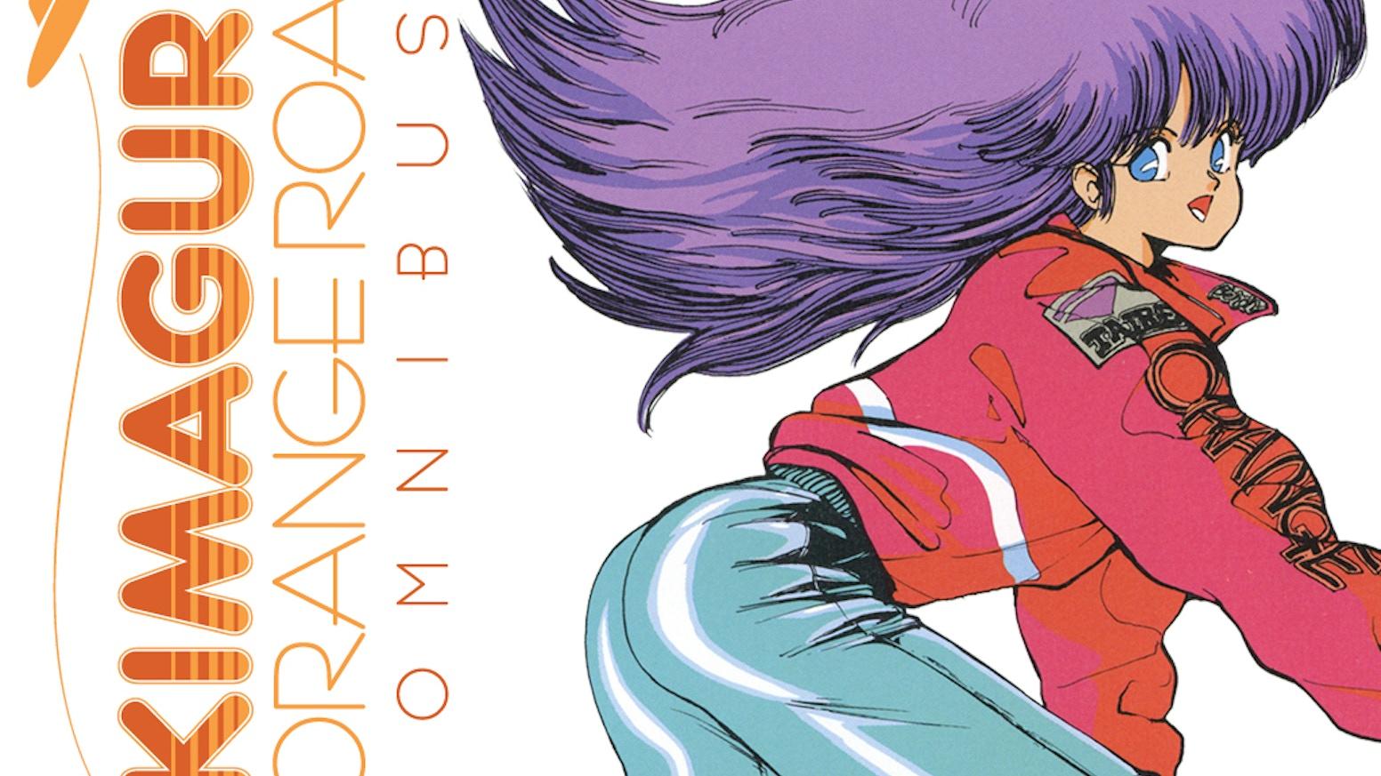 Publish Kimagure Orange Road Classic Manga By Digitalmanga