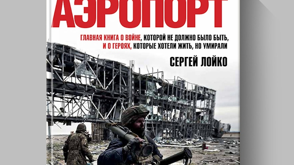 "Translation into English of Sergei Loiko's Novel ""Airport"" project video thumbnail"