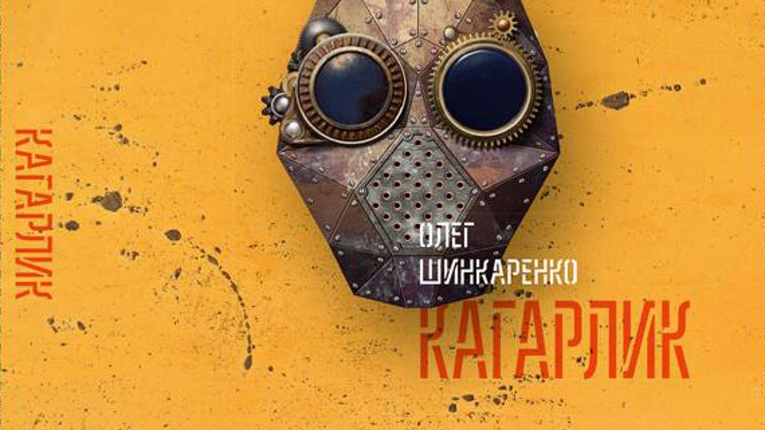 "Helping Ukraine's voice be heard by translating novels into English, beginning with Oleh Shynkarenko's crazy, brilliant ""Kaharlyk"""