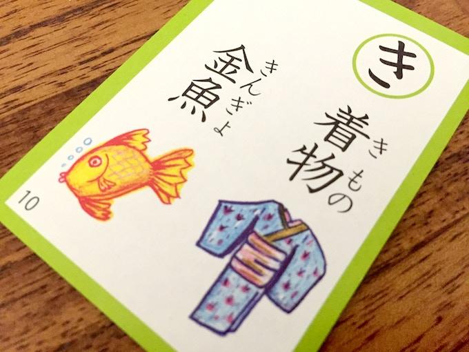 Hiragana Asobi Karuta: Competitive Card Game from Japan by