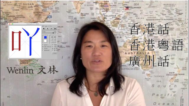 wenlin abc cantonese dictionary website
