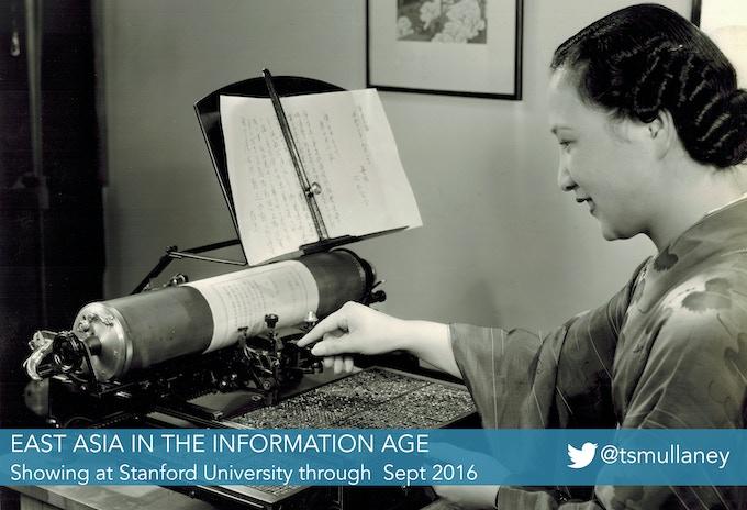 Japanese typist in 1937