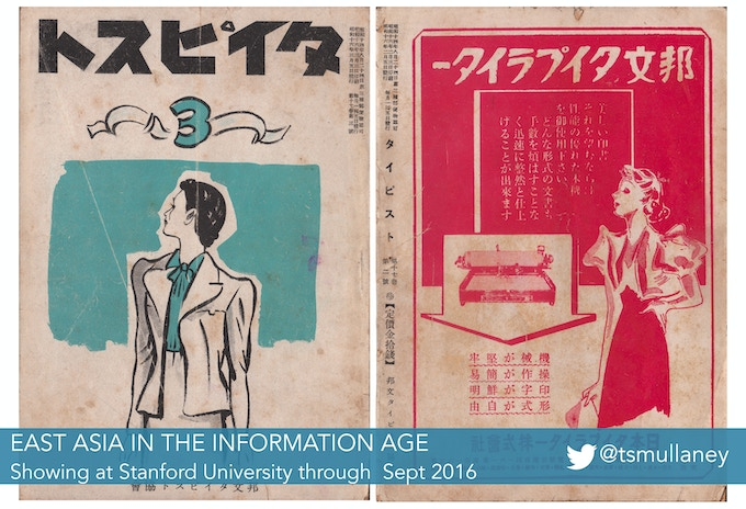 Magazine for Japanese Typists, 1930s and 40s