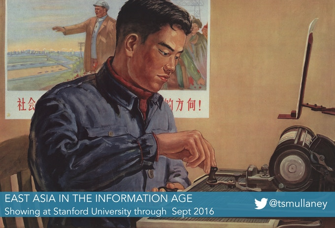 1950s Propaganda Poster Featuring Chinese Typist