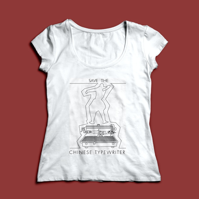 """Save the Chinese Typewriter"" T-shirt, with Homage to You-Know-Who. We will ""unlock"" this fun reward if we reach our funding goal! (also comes in Men's Ts)"